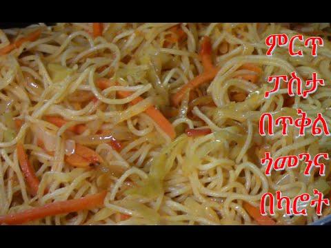 ፓስታ በጥቅል ጎመንና በካሮት አሰራር /Pasta with Cabbage and Carrots //Ethiopian Food //EthioTastyFood