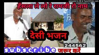 देसी भजन | जोगसिंह देवड़ा - सुपर हिट भजन राजस्थानी marwadi desi bhajan | hansla le lo re ramji ro nam