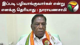 இப்படி பழி வாங்குவார்கள் என்று எனக்கு தெரியாது : நாராயணசாமி | Narayanasamy | Congress