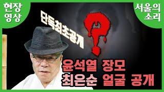 윤석열 장모 최은순 얼굴 최초공개! 서울의소리 클라스!