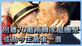 別離70載兩韓家庭團聚 或為今生最後一面【央廣國際新聞】