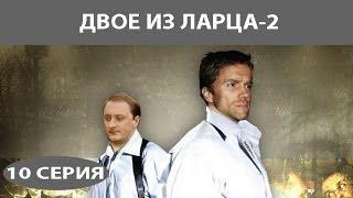 Двое из ларца - 2. Сериал. Серия 10 из 12. Феникс Кино. Детектив. Комедия