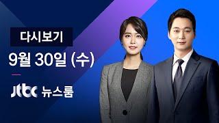 [다시보기] JTBC 뉴스룸 줄어든 고향길…공원엔 발길 이어져 (20.09.30)