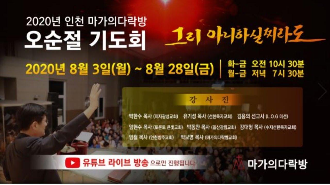 [박보영목사] 마가의다락방 오순절 기도회 1주차 목요철야집회