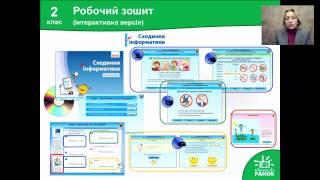 Вебінар-презентація нового підручника «Інформатика. 4 клас»