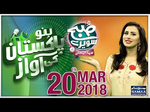 Subah Saverey Samaa Kay Saath | SAMAA TV | Madiha Naqvi | 20 March 2018