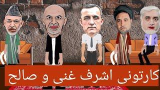 afghan funny video ashraf ghani and amrullah saleh cartoon طنز اشرف غنی و صالح