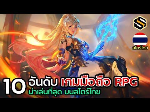 10 อันดับ เกมมือถือ RPG งานดี ลงสโตร์ไทย แนะนำให้ลอง 2021 ยังเล่นได้