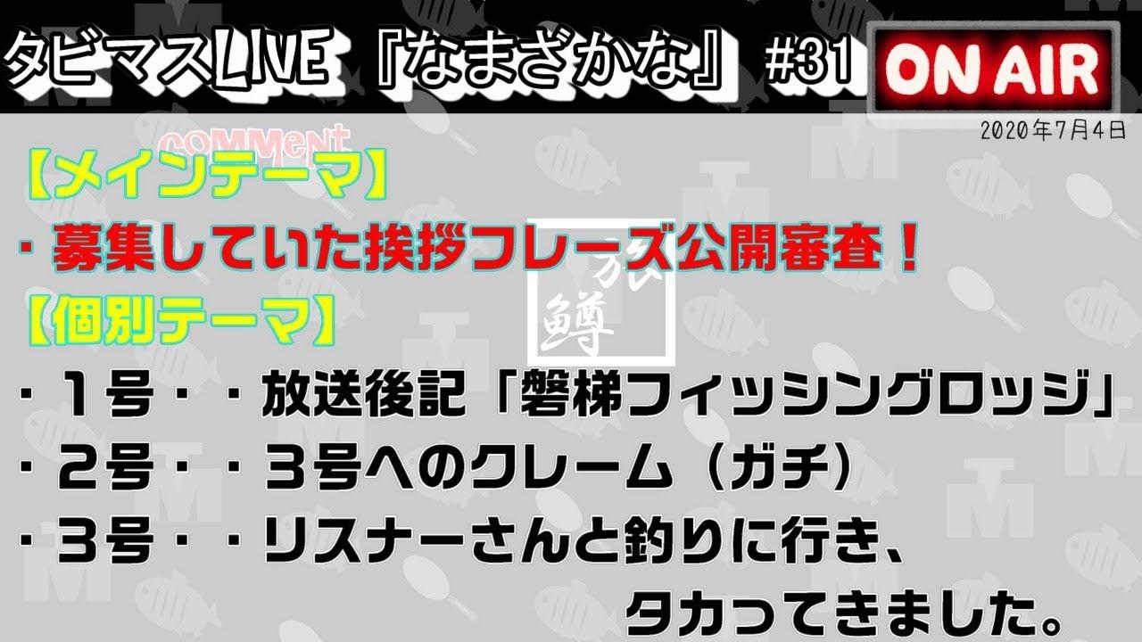 【旅鱒LIVE】なまざかな#31 タビマス挨拶フレーズ公開オーディション の巻