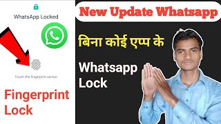 How to use Whatsapp FINGERPRINT lock on Android || Biggest update Whatsapp