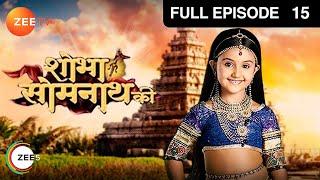Shobha Somnath Ki | Hindi TV Serial | Full Episode - 15 | Vikramjeet Virk, Ashnoor Kaur | Zee TV