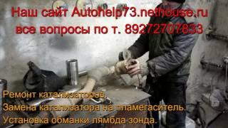 Шкода суперб 2011 лс 152 двс 1,8 sidab РЕМОНТ КАТАЛИЗАТОРА