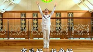 Repeat youtube video 幸福生命無限妙-帶動版(示範帶)