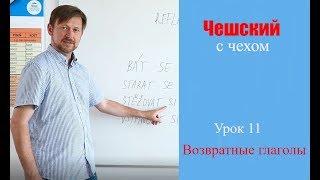 Урок 11. Чешский с чехом: Возвратные глаголы