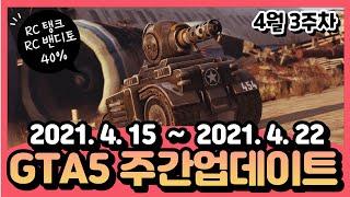 ★ GTA5 주간업데이트 4월 3주차(4.15~4.22…