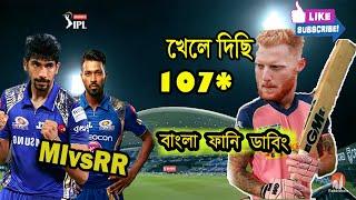 Rajasthan Royals vs Mumbai Indians | IPL 2020 After Match Funny Dubbing | Ben Stokes, Sports Talkies