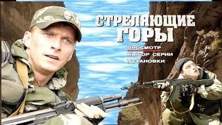 лучшие фильмы 2016. Стреляющие горы.  Фильм про войну в Чечне.