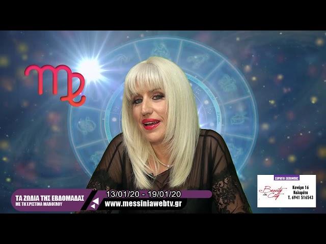 ΤΑ ΖΩΔΙΑ ΤΗΣ ΕΒΔΟΜΑΔΑΣ - 13.01.20 - 19.01.20 - www.messiniawebtv.gr