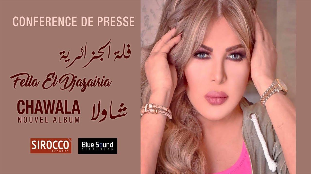 Fella El Djazairia - Conférence de Presse - CHAWALA 2018 Iفلة الجزائرية  الندوة الصحفية البوم شاولا