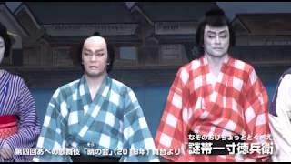 第四回 あべの歌舞伎「晴(そら)の会」公演『謎帯一寸徳兵衛』ダイジェスト