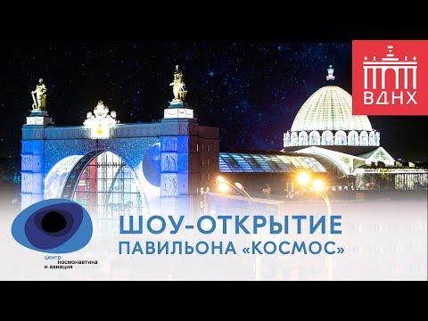 Шоу-открытие павильона «Космос»