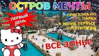 ОСТРОВ МЕЧТЫ Атриум и Тематический парк ЗЛОЙ ОБЗОР