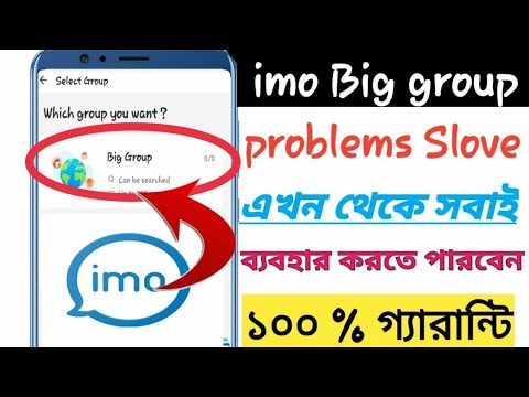 How to create imo big group imo big group option (part-2)
