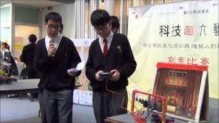 科技顯六藝創意比賽(樂) - 香港神託會培敦中學