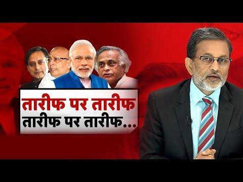 PM Modi की तारीफ आखिर क्यों कर रहे Shashi Tharoor, Jairam Ramesh, Singhvi? Debate With Ajit Anjum