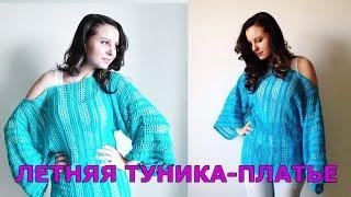 Летняя туника-платье крючком - часть 1 / материалы, инструменты и выкройка / МАСТЕР-КЛАСС