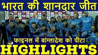 Dinesh Karthik Last Ball Six | India Beat Bangladesh by 4 Wickets in Final Highlights | India Win