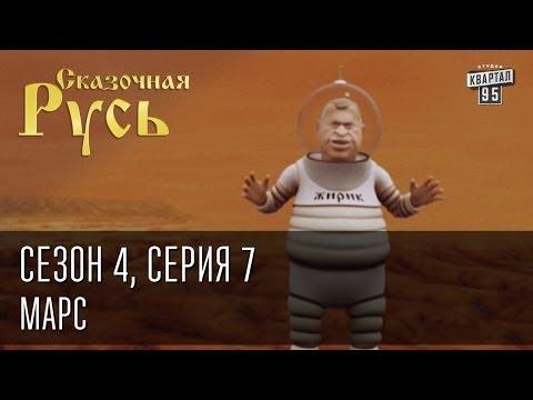 Сказочная Русь. Сезон 4, серия 7, Вечерний Киев. новый сезон. Марс