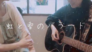 トワ・エ・モワさんの美しい名曲をmei to yasuhaでカバーしました! 映像はリハーサルで音は音源はライブなので、音ずれありますが、春の訪れに...
