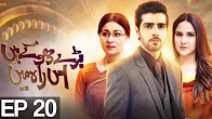 Baray Dhokhe Hain Iss Raah Mein - Episode 20 Full HD - ATV