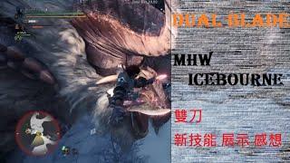 魔物獵人世界 冰源 武器篇 雙刀 MHW Iceborne Dual  (ENG SUB, CC button)