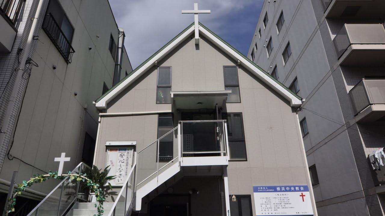 横浜中央教会の動画へ