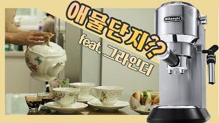 드롱기 커피머신 쉬운 사용법 공개! 국민 커피머신 드롱…