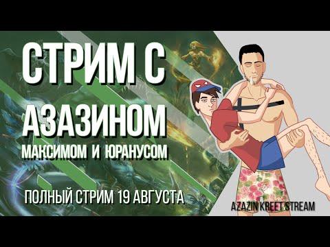 видео: Бухлострим dota 2 [maksimaf, azazin kreet и youranus] #19