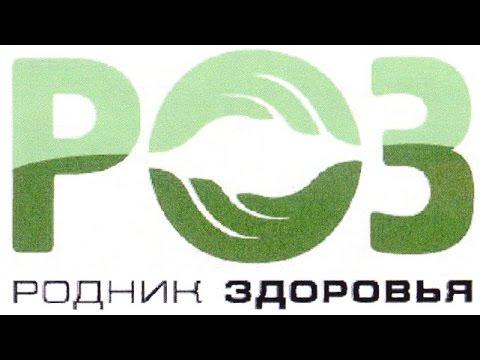 Родник Здоровья (РОЗ) - презентация компании