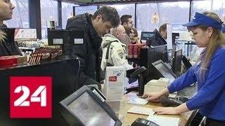 Кассовый сбой в Москве: пострадали сотни магазинов - Россия 24
