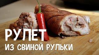 Мясо в мультиварке. Рулет из свиной рульки. Рулька в мультиварке