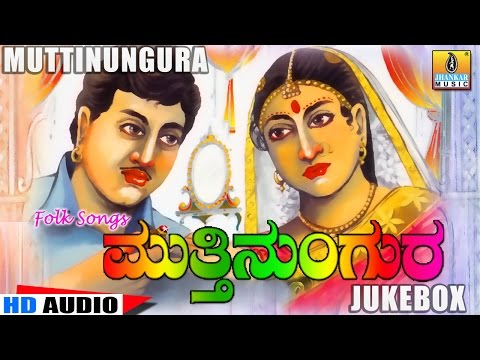 Muttinungura - Kannada Folk Songs - Jukebox