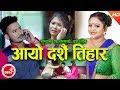 Download New Dashain Song 2074/2017 | Aayo Dashain Tihara - Ramchandra Sundas & Purnakala BC MP3 song and Music Video