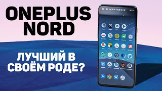 Две недели с OnePlus Nord: есть ли компромиссы? cмотреть видео онлайн бесплатно в высоком качестве - HDVIDEO
