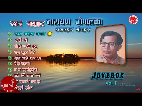Narayan Gopal Songs Collection Audio JukeBox Vol.I | Music Nepal