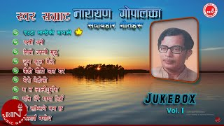 narayan gopal songs collection audio jukebox voli music nepal