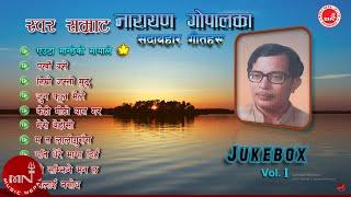 Download Narayan Gopal Songs | Audio JukeBox | Euta Manche Ko | Parkhi Base | Kehi Mitho | Malai Nasodha