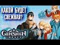 Genshin Impact КАКОЙ БУДЕТ СНЕЖНАЯ?