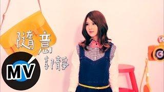 郭靜 Claire Kuo - 隨意 The Way I Am (官方版MV) thumbnail
