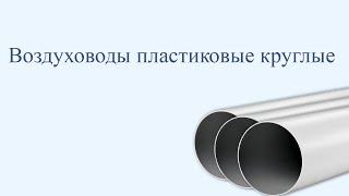 Воздуховоды пластиковые круглые(, 2014-09-13T23:49:19.000Z)